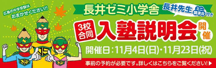 小学舎/2018入塾説明会