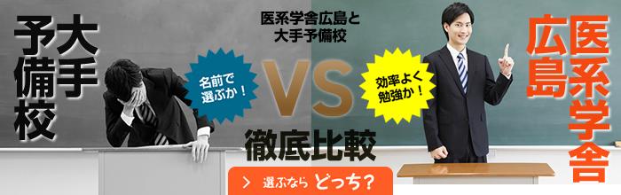 医系学舎広島と大手予備校 徹底比較