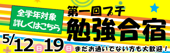 高校部/2019第一回プチ勉強合宿