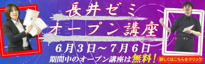 長井ゼミオープン講座バナー