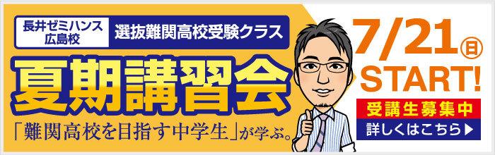 2019夏期講習会難関校