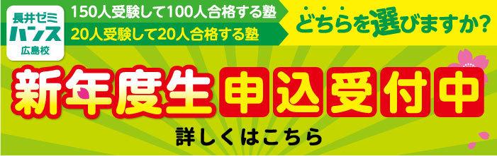 中學舎/ハンス広島校 2020新年度生募集中