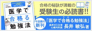 長井敏弘著:医学で合格(うか)る勉強法