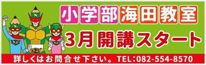 小学舎/2019年3月開講スタート 海田教室