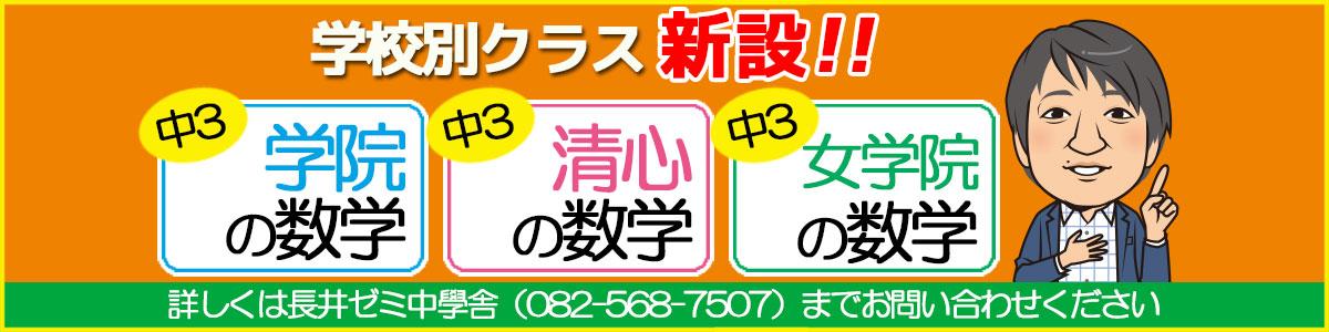長井ゼミ中学部