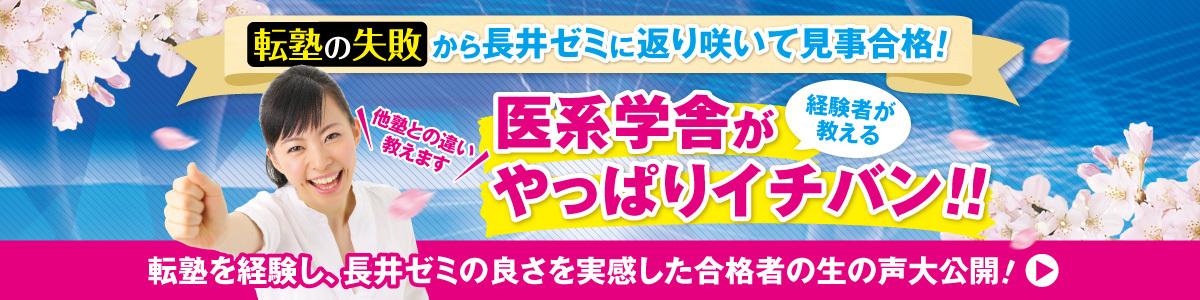 医系学舎/返り咲き体験記LP