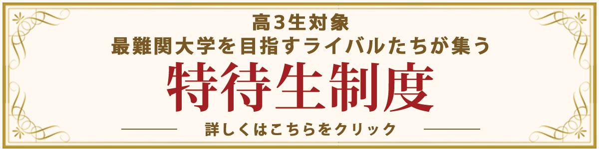 2020長井ゼミ高校部 特待生制度