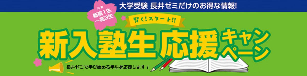 2020長井ゼミ高校部 新入塾応援キャンペーン