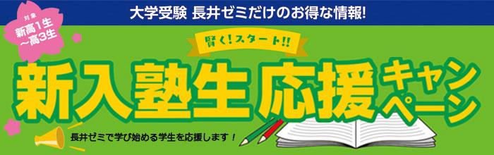 高校部/新入塾生応援キャンペーン