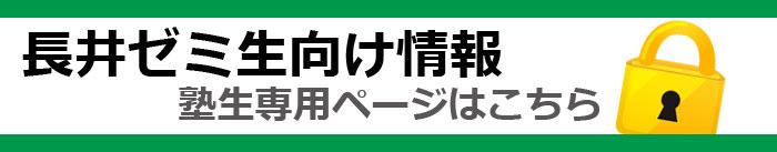 長井ゼミ生塾生専用ページ