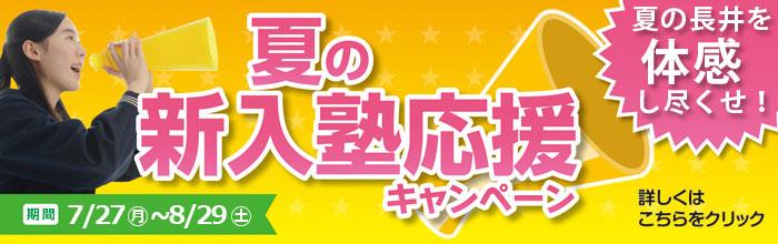 2020夏の新入塾応援キャンペーン