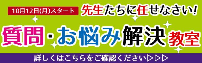 高校部/2020年質問・お悩み☆解決教室☆ 始めます!