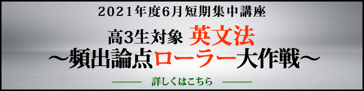 英文法 ~頻出論点ローラー大作戦~
