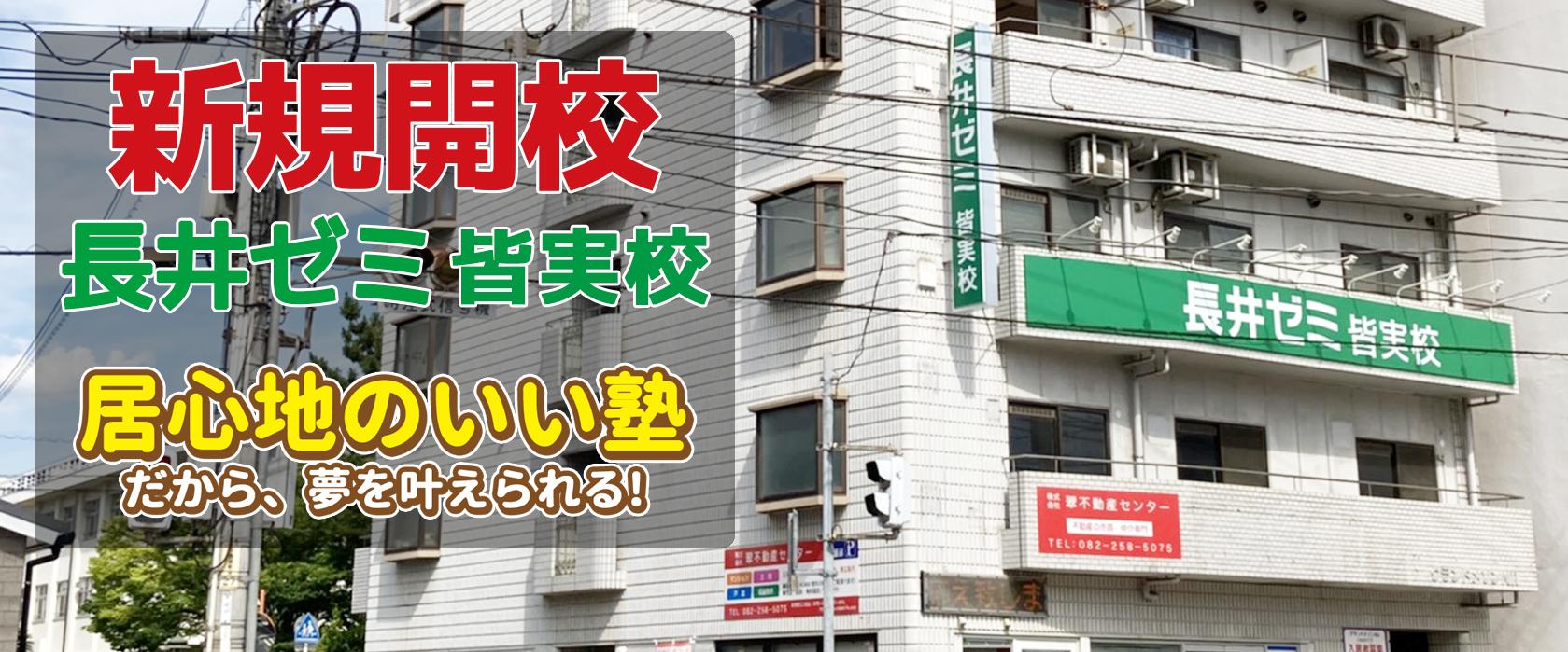 長井ゼミ 皆実校 新規開校