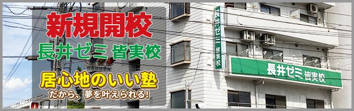 長井ゼミ 皆実校