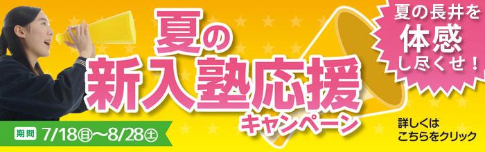 夏の新入塾生応援キャンペーン