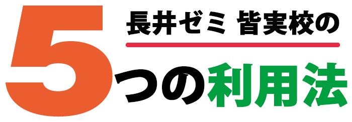 長井ゼミ 皆実校 5つの利用法