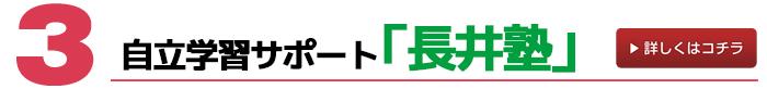 自立学習サポート「長井塾」