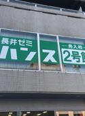 ハンス 舟入校2号館