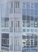 ハンス 海田校2号館