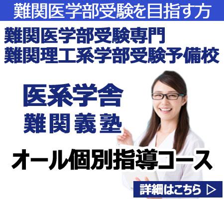 医系学舎 私立医学部 オール個別指導コース