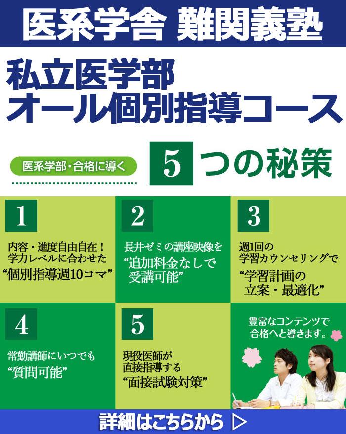 医系学舎 難関義塾
