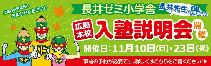 2019広島本校入塾説明会