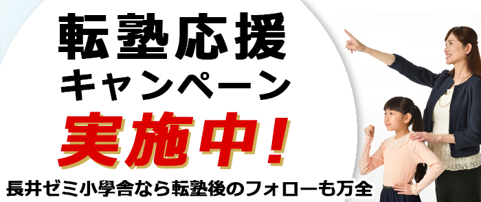 2021入塾金無料キャンペーン