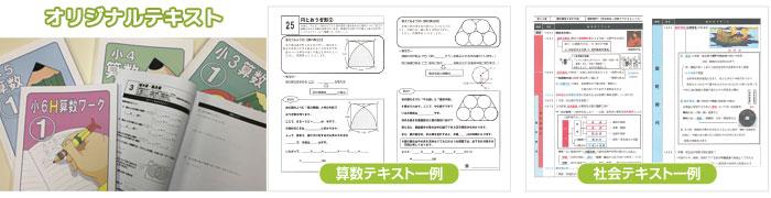 広島の受験に的を絞った授業内容・テキストで指導