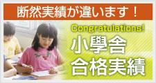 小学舎合格実績