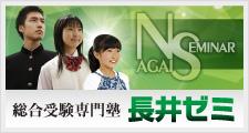 長井ゼミ総合サイトトップへ